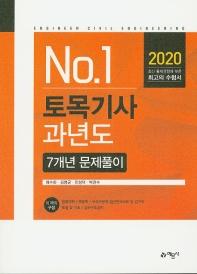 No. 1 토목기사 과년도 7개년 문제풀이(2020)