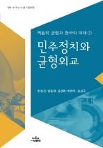 민주정치와 균형외교(역동적 균형과 한국의 미래 1)