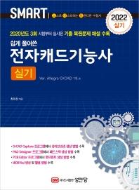 2022 쉽게 풀어쓴 전자캐드기능사 실기(Ver. Allegro OrCAD 16.x)