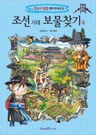 조선 시대 보물찾기. 4