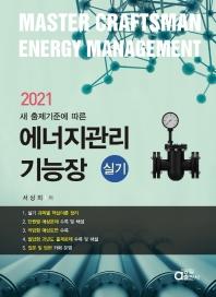 새 출제기준에 따른 에너지관리기능장 실기(2021)