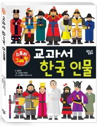 교과서 한국 인물