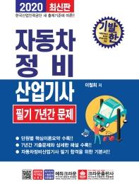 기발한 자동차정비산업기사 필기 7년간 문제(2020)