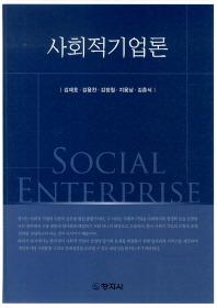 사회적기업론