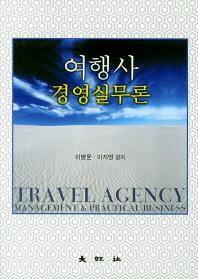 여행사 경영실무론