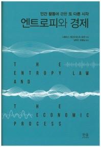 엔트로피와 경제