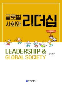 글로벌 사회와 리더십