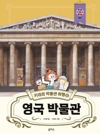 키라의 박물관 여행. 6: 영국 박물관