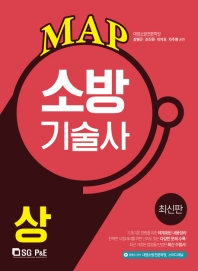 MAP 소방기술사(상)