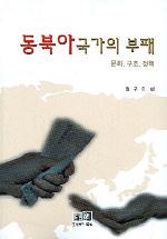 동북아국가의 부패 : 문화 구조 정책