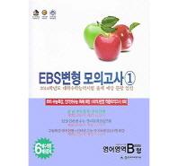 EBS 100% 변형 모의고사 영어 B형(2013)
