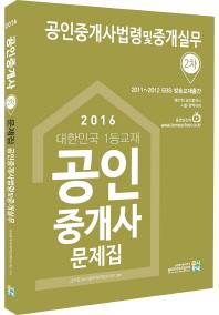 공인중개사법령 및 중개실무 문제집(공인중개사 2차)(2016)