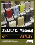 3DS MAX 재질 MATERIAL REALITY