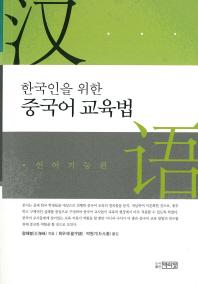 한국인을 위한 중국어 교육법