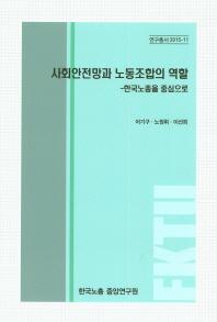 사회안전망과 노동조합의 역할 : 한국노총을 중심으로