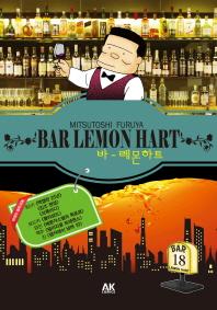 바 레몬하트(Bar Lemon Hart). 18