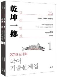 건곤일척 국어 기출문제집 세트(2019)