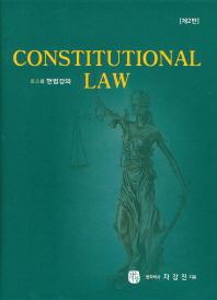 로스쿨 헌법강의
