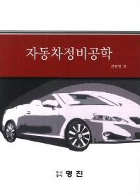 자동차정비공학