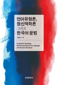 언어유형론, 정신역학론 그리고 한국어 문법