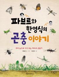파브르와 한영식의 곤충 이야기
