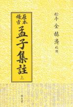 맹자집주(상)(원본비지)