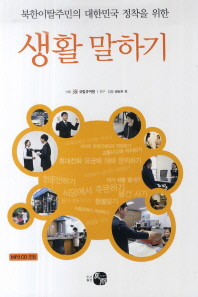 북한이탈주민의 대한민국 정착을 위한 생활 말하기