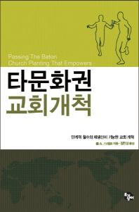 타문화권 교회개척