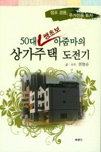 50대 쌩초보 아줌마의 상가주택 도전기