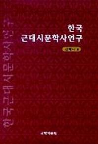 한국 근대시문학사 연구