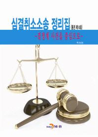 심결취소소송 정리집(통권 제14호)