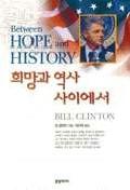 희망과 역사 사이에서