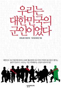 우리는 대한민국의 군인이었다