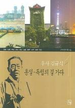 우사 김규식 통일 독립의 길 가다. 1