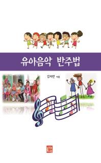 유아음악 반주법