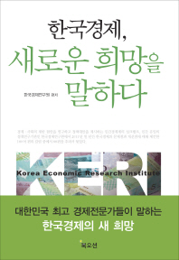 한국경제 새로운 희망을 말하다