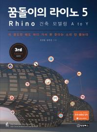 꿈돌이의 라이노 5 Rhino : 건축 모델링 A to Y (동영상강좌 DVD)
