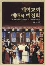 개혁교회 예배와 예전학