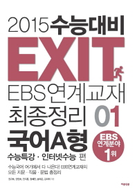 EXIT 고등 국어A형(EBS연계교재 최종정리)(수능특강 인터넷수능 편)(2015 수능대비)