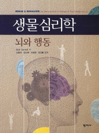 생물심리학: 뇌와 행동