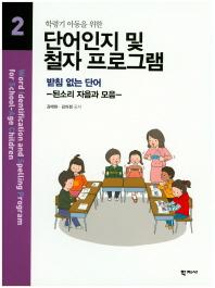학령기 아동을 위한 단어인지 및 철자 프로그램. 2