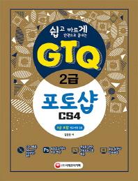 쉽고 빠르게 한권으로 끝내는 GTQ 포토샵 2급 CS4 (3급 포함)