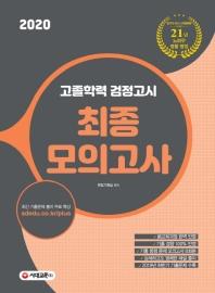고졸학력 검정고시 최종모의고사(2020)
