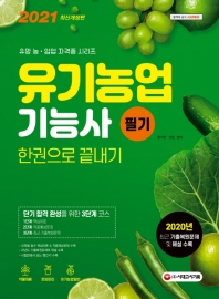 유기농업기능사 필기 한권으로 끝내기(2021)