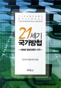 21세기 국가방첩