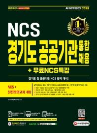 2021 하반기 All-New 경기도 공공기관 통합채용 NCS+실전모의고사 4회+무료NCS특강