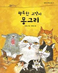 행복한 고양이 몽그리