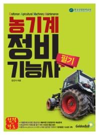 농기계정비기능사 필기