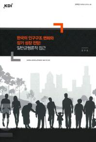 한국의 인구구조 변화와 장기 성장 전망: 일반균형론적 접근