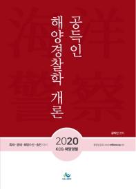 공득인 해양경찰학 개론(2020)